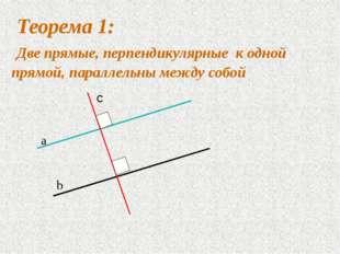 Теорема 1: Две прямые, перпендикулярные к одной прямой, параллельны между со