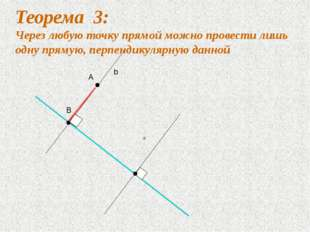 Теорема 3: Через любую точку прямой можно провести лишь одну прямую, перпенди