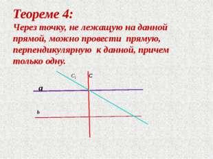 Теореме 4: Через точку, не лежащую на данной прямой, можно провести прямую, п