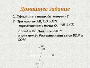 Домашнее задание 1. Оформить в тетради теорему 2 2. Три прямые АВ, СD и MN пе