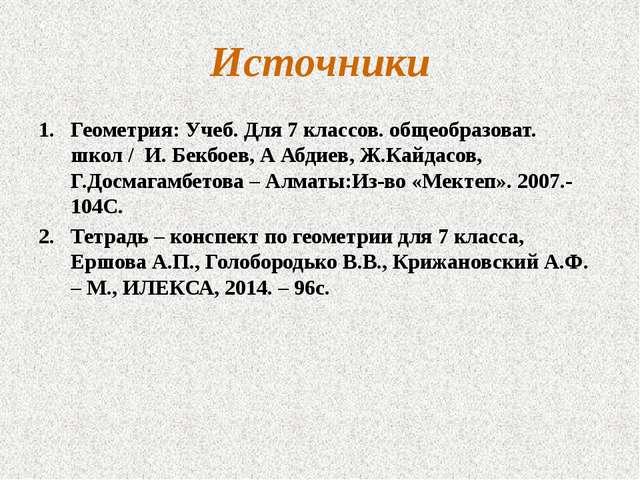 Источники Геометрия: Учеб. Для 7 классов. общеобразоват. школ / И. Бекбоев, А...