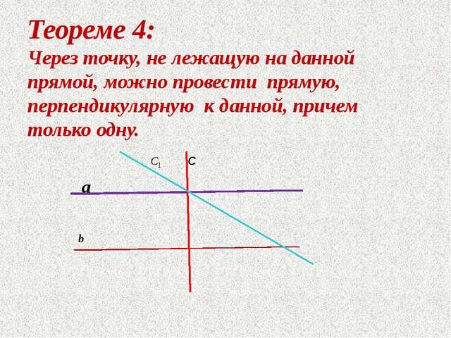 Теореме 4: Через точку, не лежащую на данной прямой, можно провести прямую, п...
