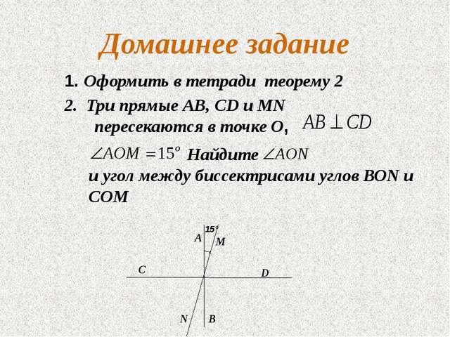 Домашнее задание 1. Оформить в тетради теорему 2 2. Три прямые АВ, СD и MN пе...