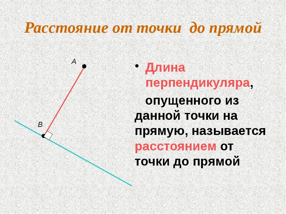 Расстояние от точки до прямой Длина перпендикуляра, опущенного из данной точк...