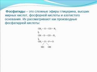 СН2 ─ О ─ СО ─ R1 СН ─ О ─ СО ─ R2 СН2 ─ О ─ Р ═ О │ │ НО ОН Фосфатиды – это