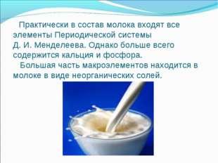 Практически в состав молока входят все элементы Периодической системы Д. И.