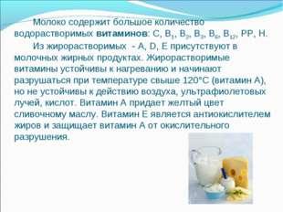 Молоко содержит большое количество водорастворимых витаминов: С, В1, В2, В3,