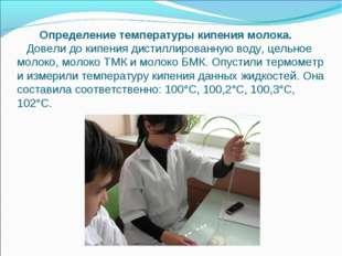 Определение температуры кипения молока. Довели до кипения дистиллированную в