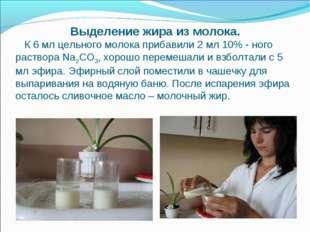 Выделение жира из молока. К 6 мл цельного молока прибавили 2 мл 10% - ного р