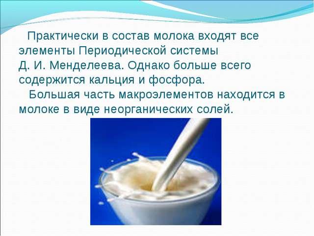 Практически в состав молока входят все элементы Периодической системы Д. И....
