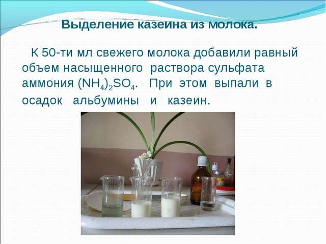 Выделение казеина из молока. К 50-ти мл свежего молока добавили равный объем...