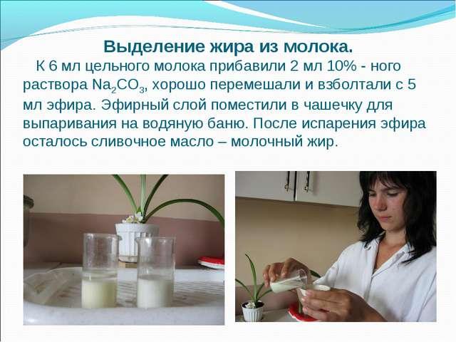 Выделение жира из молока. К 6 мл цельного молока прибавили 2 мл 10% - ного р...