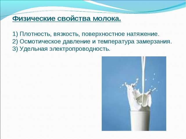 Физические свойства молока. 1) Плотность, вязкость, поверхностное натяжение....