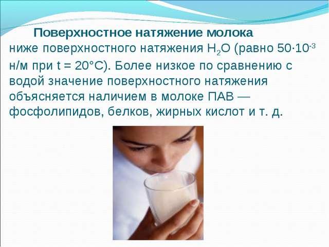 Поверхностное натяжение молока ниже поверхностного натяжения Н2О (равно 50·1...