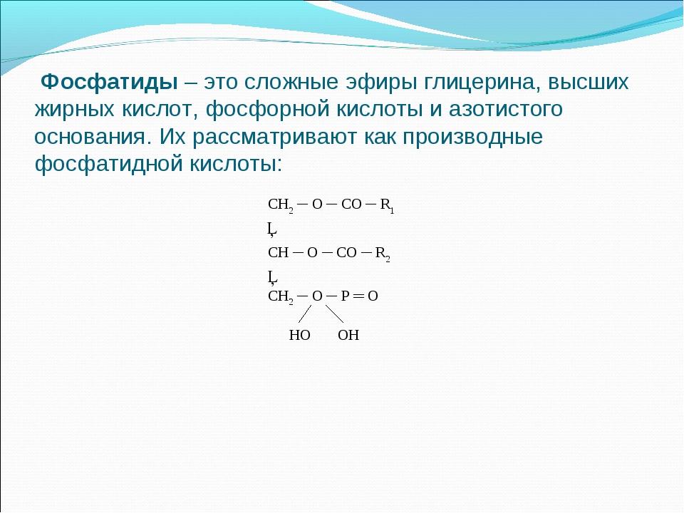 СН2 ─ О ─ СО ─ R1 СН ─ О ─ СО ─ R2 СН2 ─ О ─ Р ═ О │ │ НО ОН Фосфатиды – это...