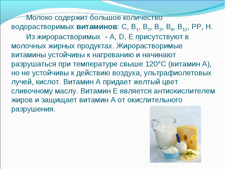 Молоко содержит большое количество водорастворимых витаминов: С, В1, В2, В3,...