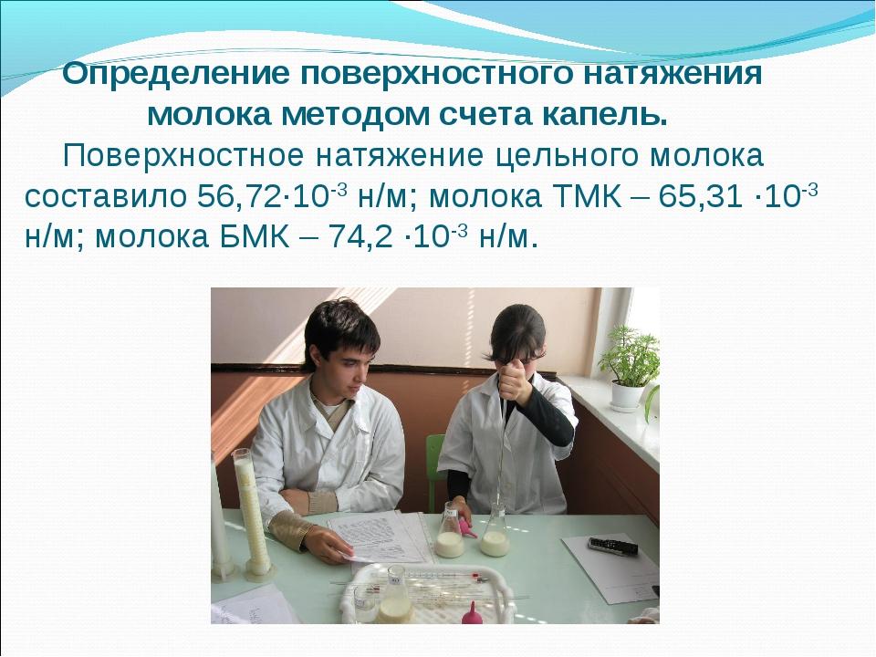 Определение поверхностного натяжения молока методом счета капель. Поверхност...