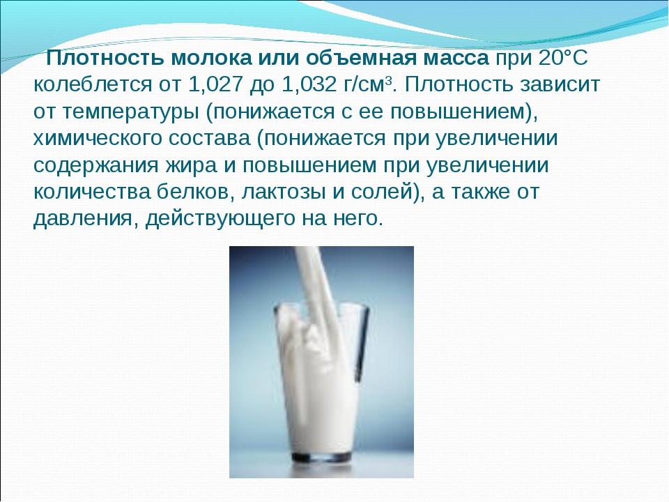 Плотность молока или объемная масса при 20°С колеблется от 1,027 до 1,032 г/...