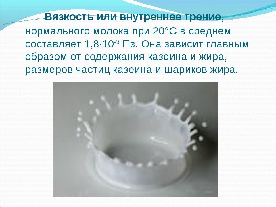 Вязкость или внутреннее трение, нормального молока при 20°С в среднем состав...