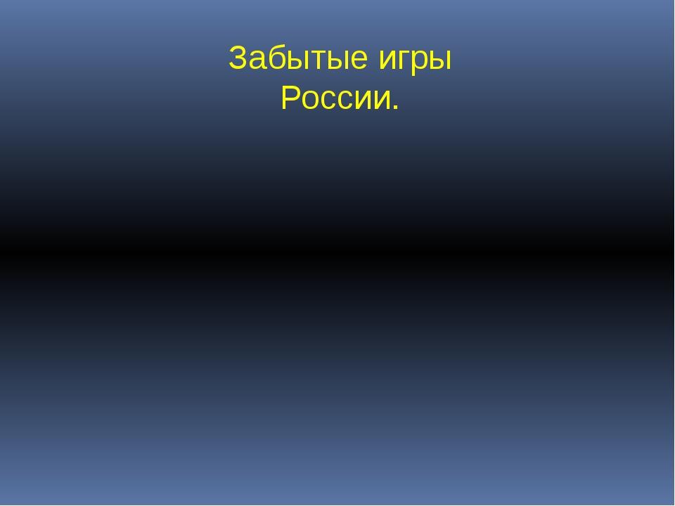 Забытые игры России.