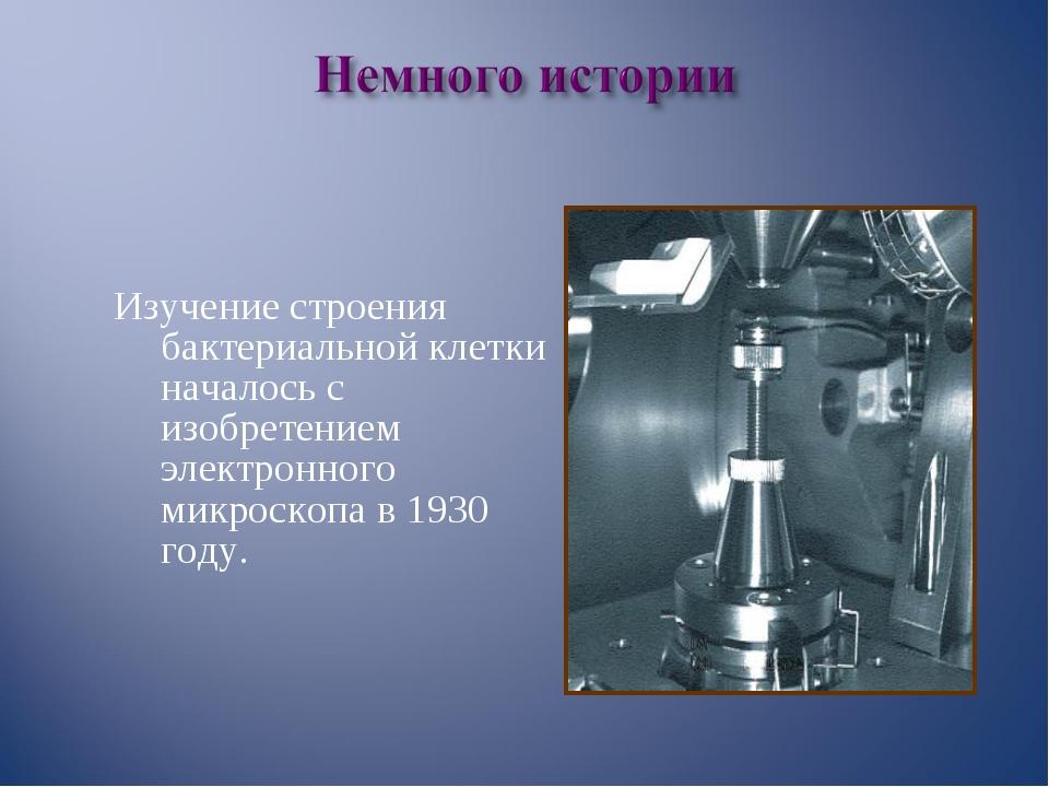 Изучение строения бактериальной клетки началось с изобретением электронного...