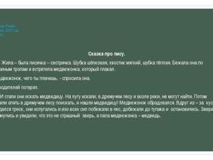 Губанов Роман Январь, 2013 год. 2 класс Сказка про лису. Жила – была лисичка