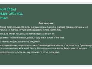 Зенич Елена Январь, 2013 год. 2 класс Лиса и лягушка. Жила в болоте лягушка.