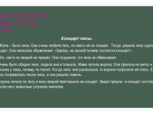 Бусыгина Елизавета Январь, 2013 год. 2 класс Концерт лисы. Жила – была лиса.