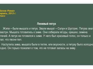 Губанов Роман февраль, 2013 г. 2 класс Ленивый петух Жили – были мышата и пе