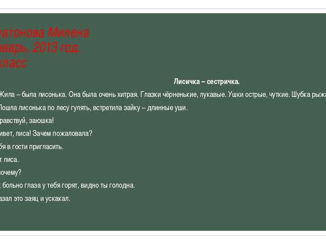 Платонова Милена Январь, 2013 год. 2 класс Лисичка – сестричка. Жила – была л...