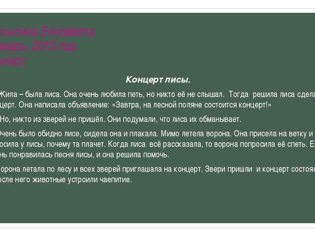 Бусыгина Елизавета Январь, 2013 год. 2 класс Концерт лисы. Жила – была лиса....