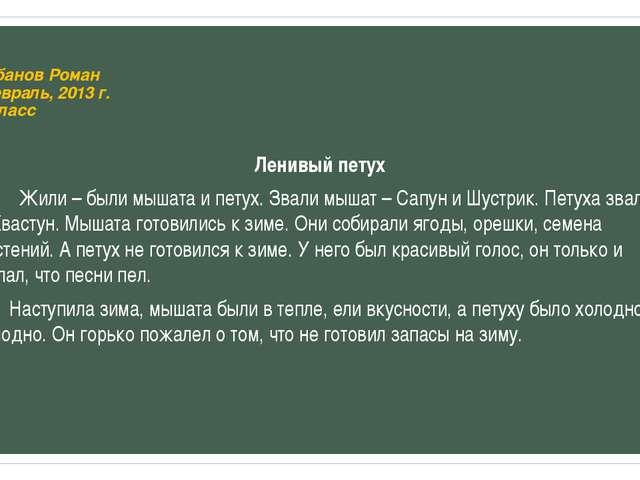 Губанов Роман февраль, 2013 г. 2 класс Ленивый петух Жили – были мышата и пе...