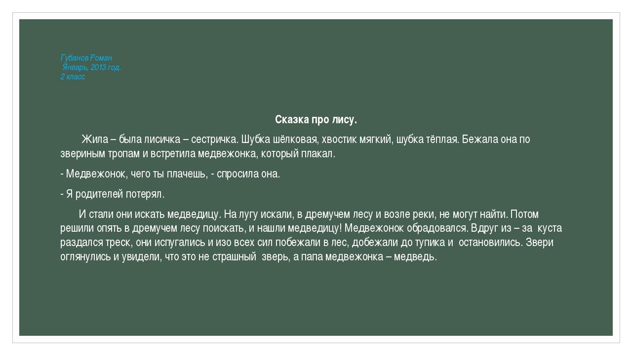 Губанов Роман Январь, 2013 год. 2 класс Сказка про лису. Жила – была лисичка...