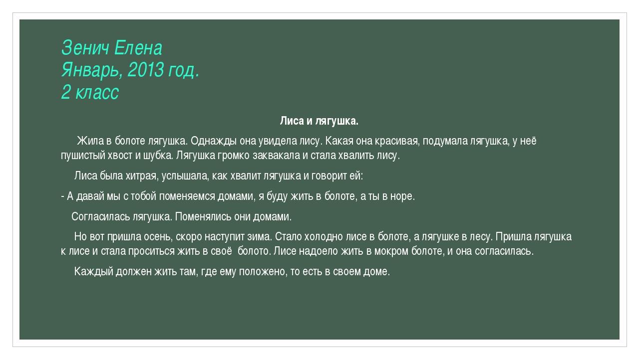 Зенич Елена Январь, 2013 год. 2 класс Лиса и лягушка. Жила в болоте лягушка....
