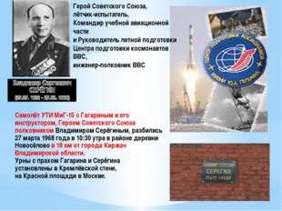 Самолёт УТИ МиГ-15 с Гагариным и его инструктором, Героем Советского Союза по