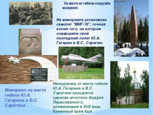 На месте их гибели сооружён монумент. Мемориал на месте гибели Ю.А. Гагарина