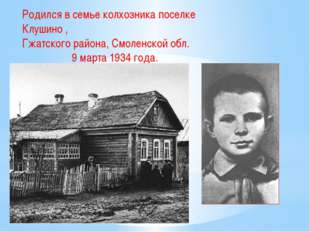 Родился в семье колхозника поселке Клушино , Гжатского района, Смоленской обл