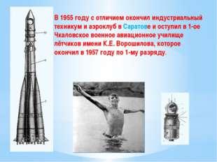 В 1955 году с отличием окончил индустриальный техникум и аэроклуб в Саратове