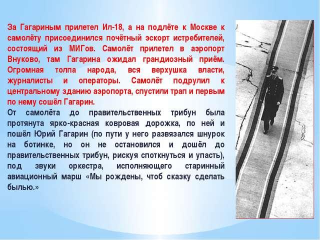 За Гагариным прилетел Ил-18, а на подлёте к Москве к самолёту присоединился п...