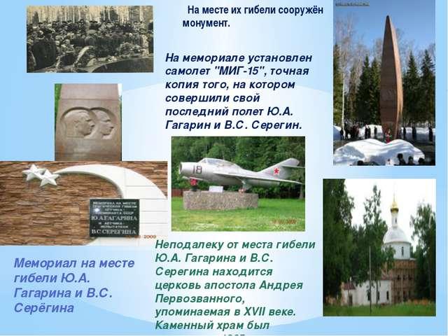 На месте их гибели сооружён монумент. Мемориал на месте гибели Ю.А. Гагарина...