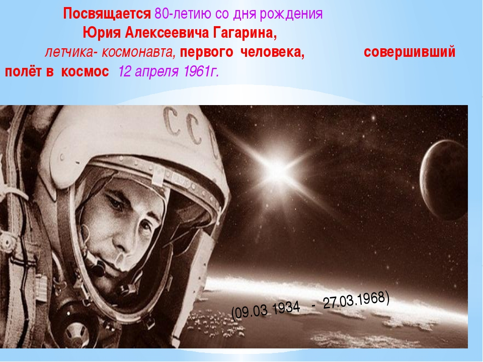 Посвящается 80-летию со дня рождения Юрия Алексеевича Гагарина, летчика- кос...