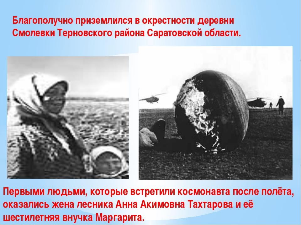 Благополучно приземлился в окрестности деревни Смолевки Терновского района Са...