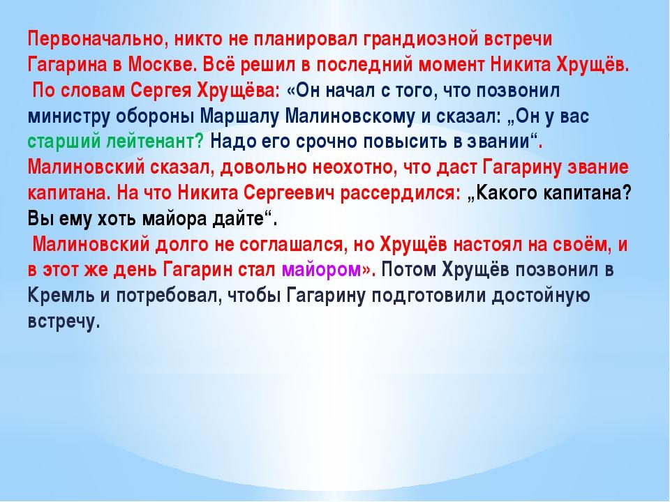 Первоначально, никто не планировал грандиозной встречи Гагарина в Москве. Всё...