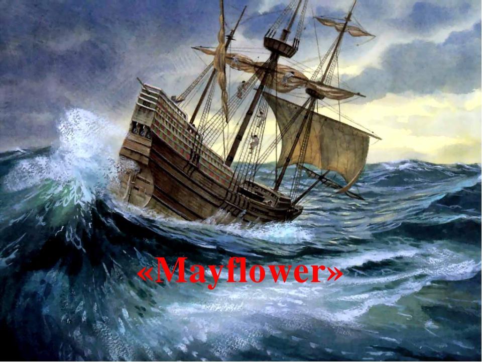 «Mayflower»