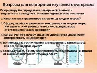 Вопросы для повторения изученного материала 1. Сформулируйте определение элек