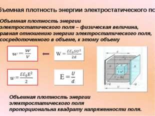 Объемная плотность энергии электростатического поля Объемная плотность энерги