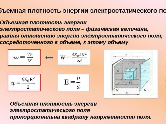Объемная плотность энергии электростатического поля Объемная плотность энерги...