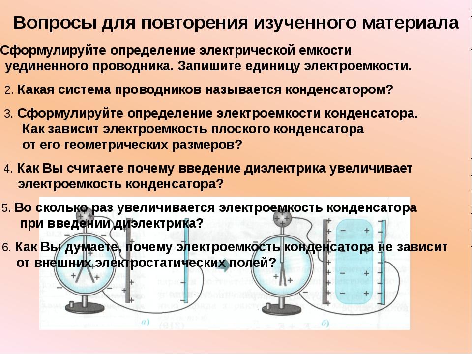 Вопросы для повторения изученного материала 1. Сформулируйте определение элек...