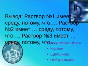 Вывод: Раствор №1 имеет … среду, потому, что…. Раствор №2 имеет … среду, пото