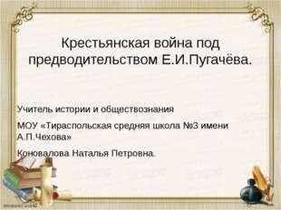 Крестьянская война под предводительством Е.И.Пугачёва. Учитель истории и обще